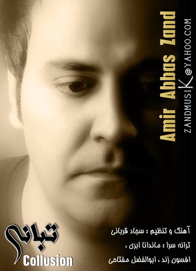 آلبوم جدید و بسیار زیبای امیر عباس زند به نام تبانی