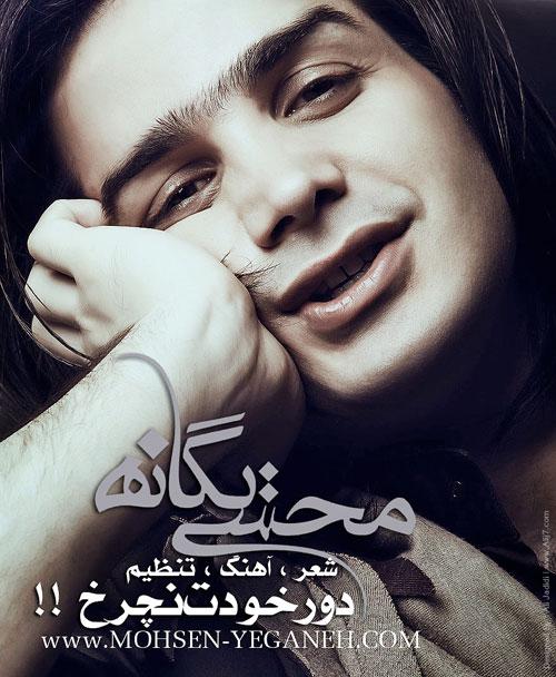آهنگ جدید و فوق العاده زیبای محسن یگانه با نام دور خودت نچرخ