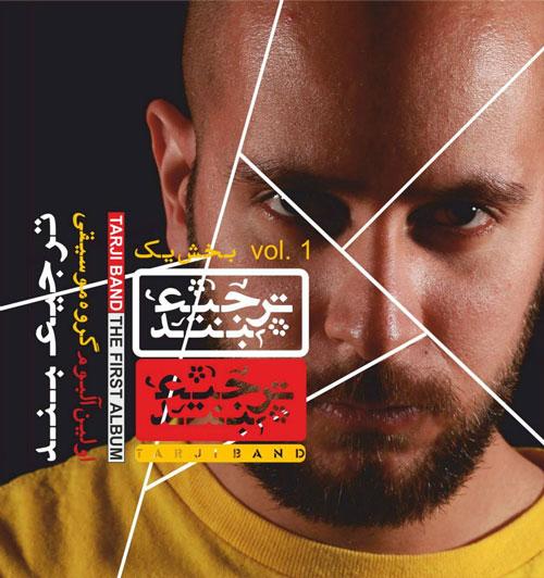 دانلود  آلبوم جدید گروه ترجیع بند در اولین پک