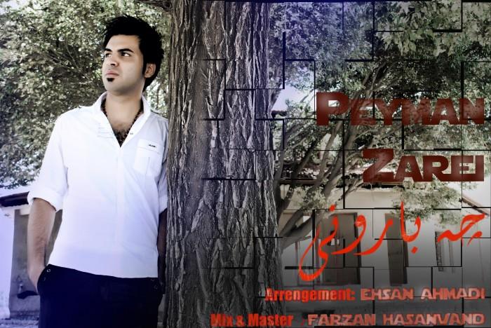 Peyman Zarei~1 - دانلود آهنگ جدید پیمان زارعی چه بارونی