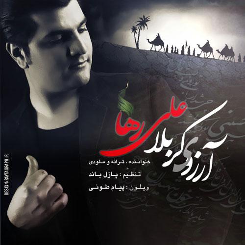 AliRahaa - Ali Raha - Hossein