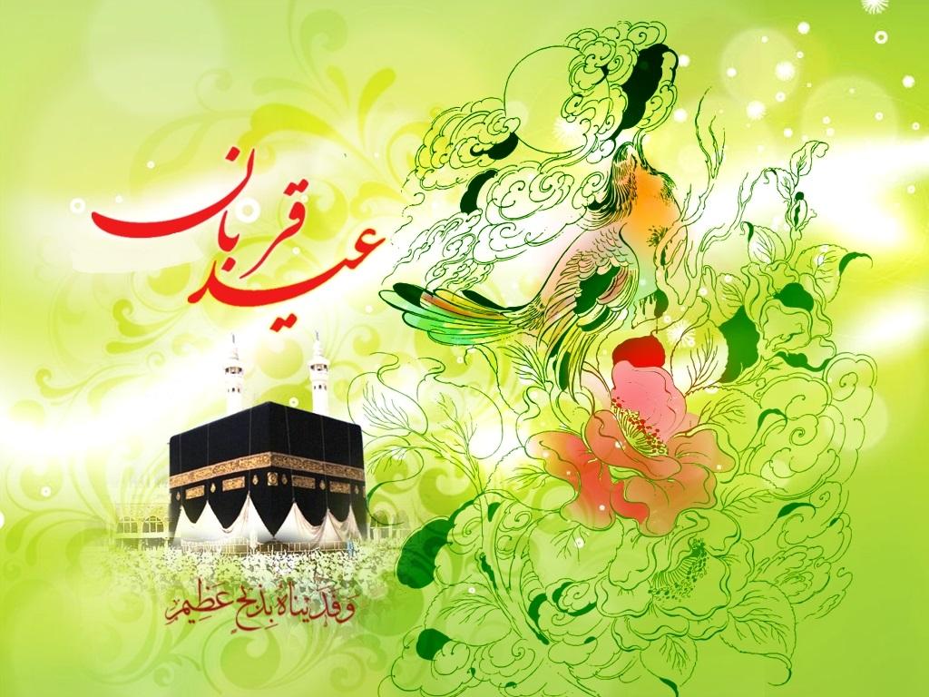 لوگوی عید قربان مبارک