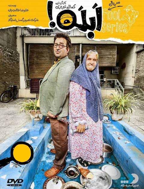 دانلود سریال ایرانی ابله