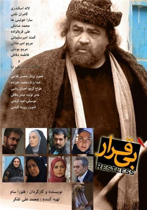 آونگ موزیک دانلود سریال ایرانی بی قرار