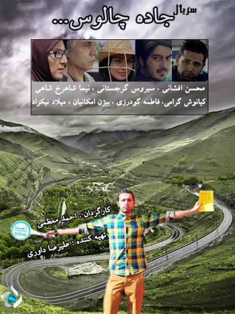 آونگ موزیک دانلود سریال ایرانی جاده چالوس
