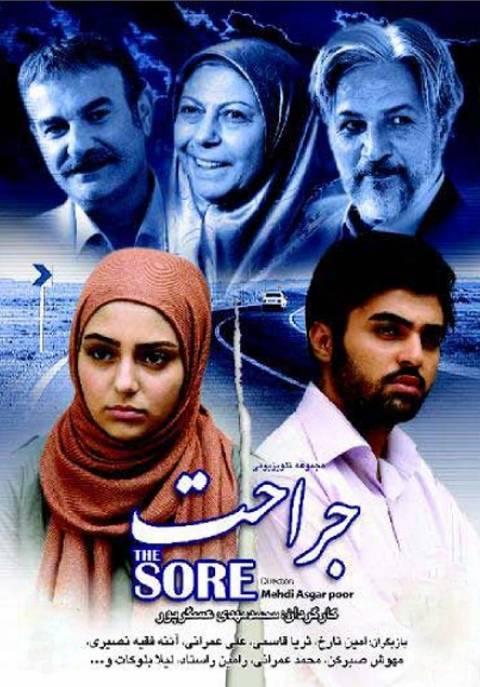 دانلود سریال ایرانی جراحت