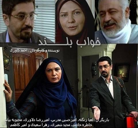 دانلود سریال ایرانی خواب بلند