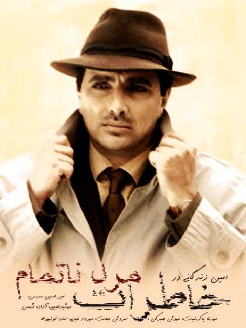 دانلود سریال ایرانی خاطرات مرد ناتمام