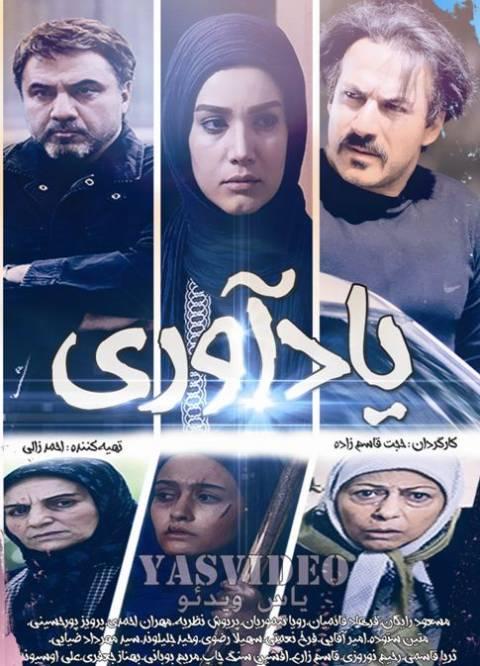 دانلود سریال ایرانی یادآوری