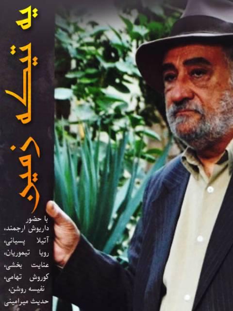 دانلود سریال ایرانی یه تیکه زمین