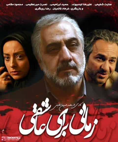 دانلود سریال ایرانی زمانی برای عاشقی
