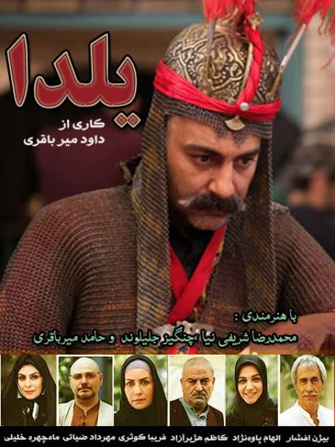 دانلود سریال ایرانی یلدا