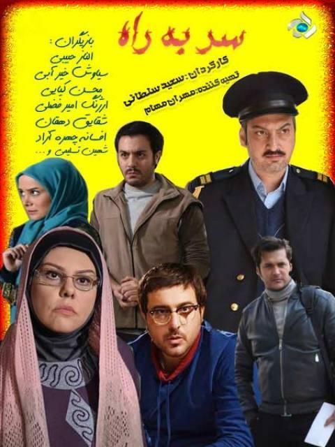 دانلود سریال ایرانی سر به راه