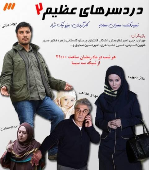دانلود سریال ایرانی دردسرهای عظیم 2