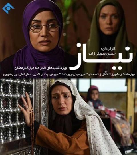 دانلود سریال ایرانی نیاز