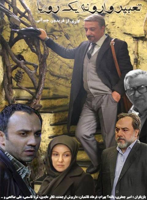 دانلود سریال ایرانی تعبیر وارونه یک رویا