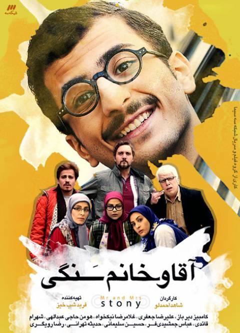 دانلود سریال ایرانی آقا و خانم سنگی