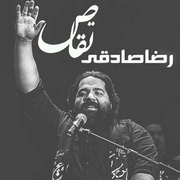 دانلود آهنگ جدید رضا صادقی به نام تقاص Reza Sadeghi Taghas