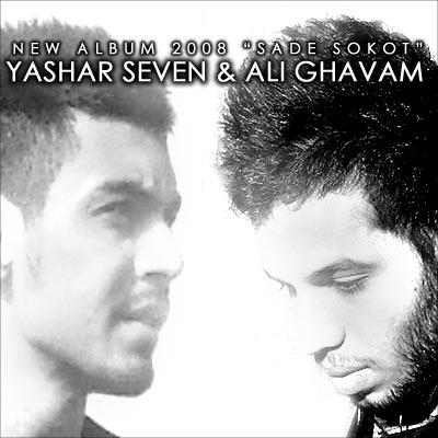 Cover - دانلود فول آلبوم یاشار سون