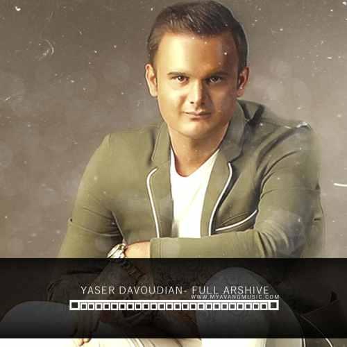 Yaser Davoudian - دانلود فول آلبوم یاسر داوودیان