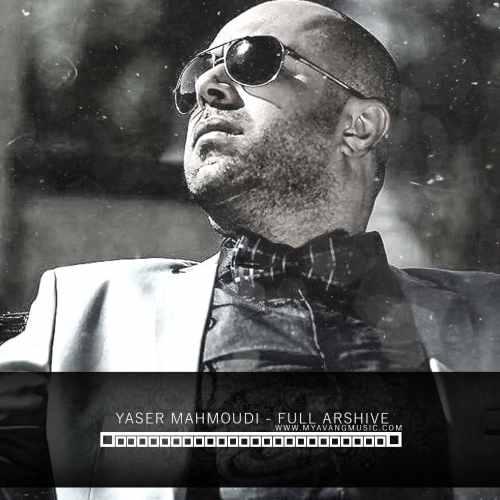 Yaser Mahmoudi - دانلود فول آلبوم یاسر محمودی