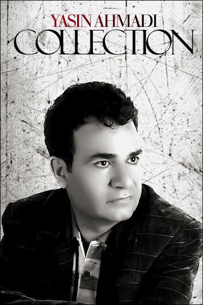 YasinAhmadii - دانلود آلبوم جدید یاسین احمدی بنام چوب سادگی