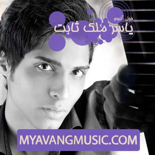 s50hhm4t - دانلود فول آلبوم یاسر ملک ثابت