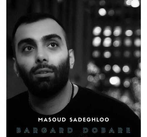 آونگ موزیک دانلود آهنگ جدید مسعود صادقلو بنام برگرد دوباره