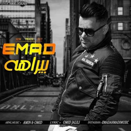 Emad Birahe - دانلود آهنگ جدید عماد بنام بیراهه