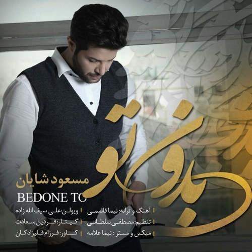 دانلود آهنگ جدید مسعود شایان بنام بدون تو