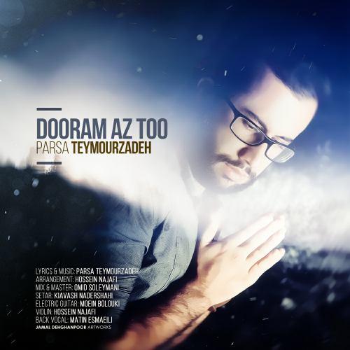 دانلود آهنگ جدید پارسا تیمورزاده بنام دورم از تو