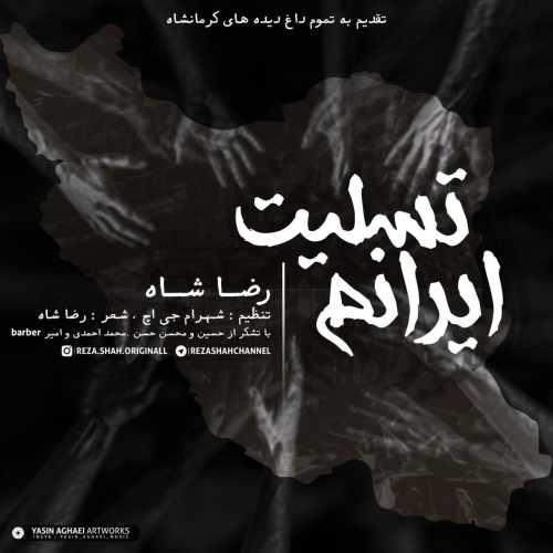 index of series دانلود آهنگ جدید رضا شاه بنام ایرانم تسلیت