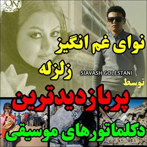 index of series دانلود آهنگ جدید سیاوش گلستانی بنام کرمانشاه تسلیت