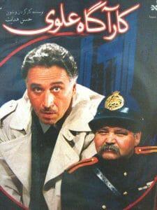index of series دانلود سریال ایرانی کارآگاه علوی