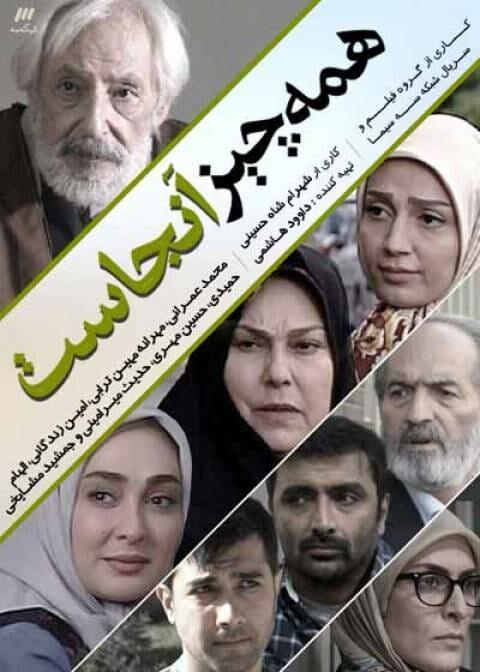 index of series دانلود سریال ایرانی همه چیز آنجاست