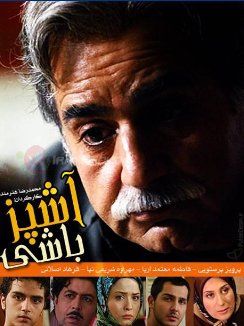آونگ موزیک دانلود سریال ایرانی آشپزباشی