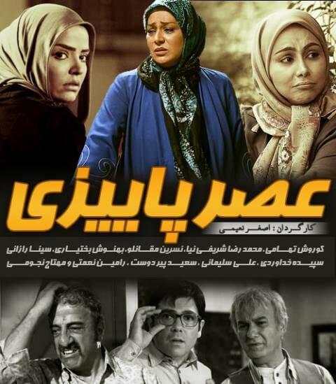 index of series دانلود سریال ایرانی عصر پاییزی