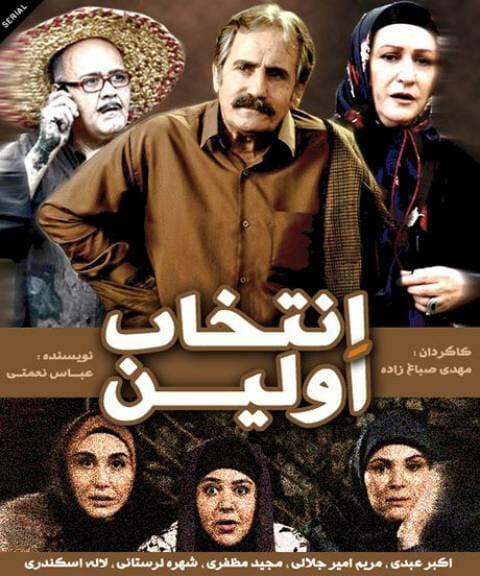 index of series دانلود سریال ایرانی اولین انتخاب