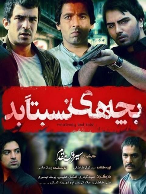 آونگ موزیک دانلود سریال ایرانی بچه های نسبتا بد