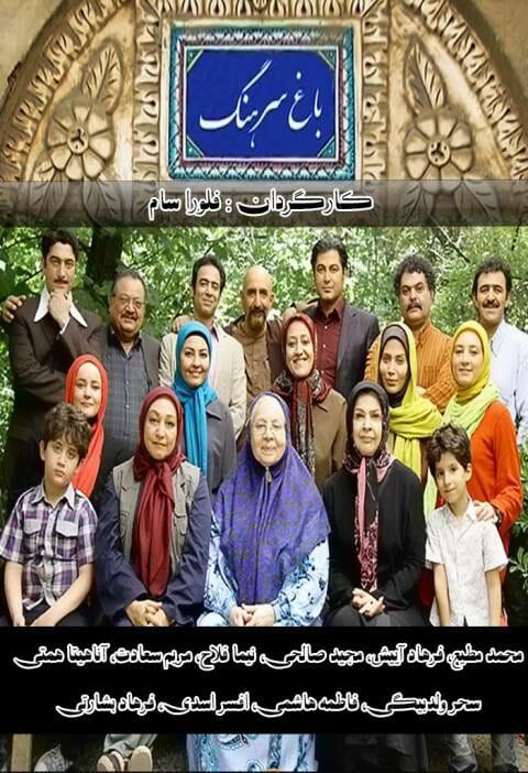 آونگ موزیک دانلود سریال ایرانی باغ سرهنگ