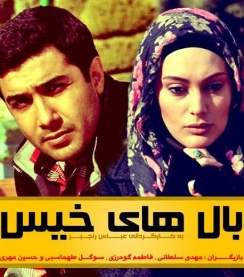 آونگ موزیک دانلود سریال ایرانی بال های خیس