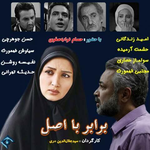 آونگ موزیک دانلود سریال ایرانی برابر با اصل