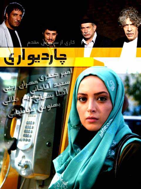 index of series دانلود سریال ایرانی چاردیواری