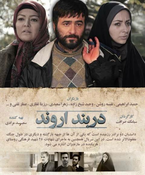 index of series دانلود سریال ایرانی دربند اروند