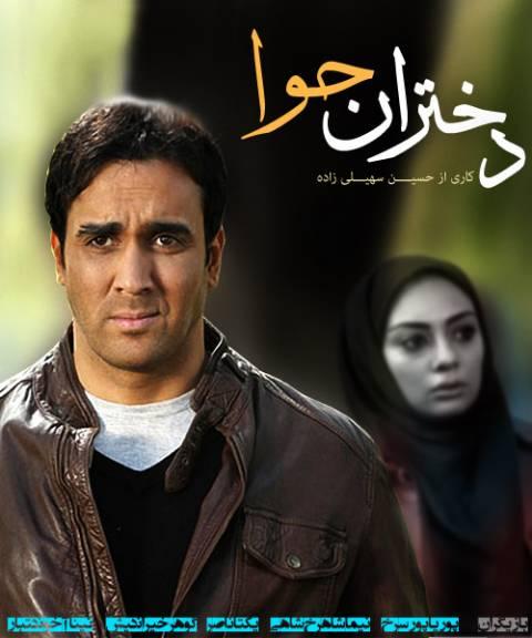 آونگ موزیک دانلود سریال ایرانی دختران حوا