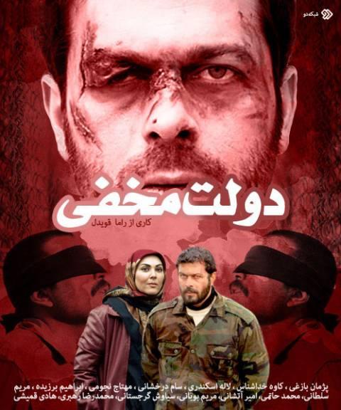 index of series دانلود سریال ایرانی دولت مخفی