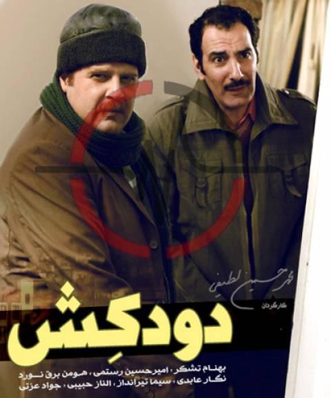 index of series دانلود سریال ایرانی دودکش