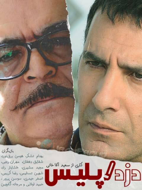 آونگ موزیک دانلود سریال ایرانی دزد و پلیس