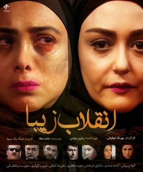 آونگ موزیک دانلود سریال ایرانی انقلاب زیبا
