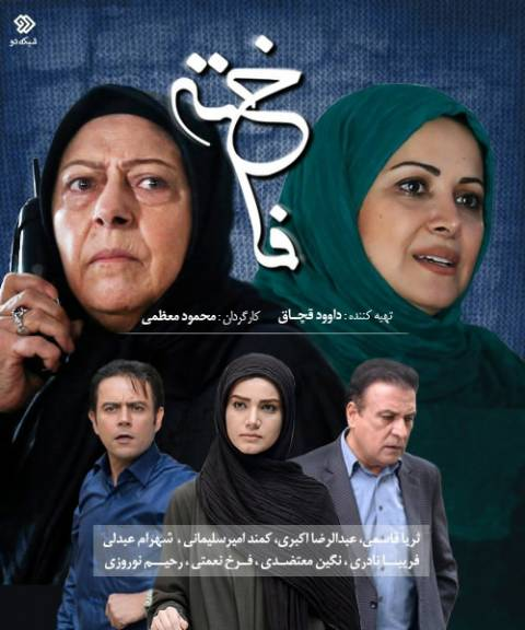 index of series دانلود سریال ایرانی فاخته